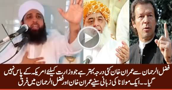 A Maulana Blasts on Fazal ur Rehman And Praises Imran Khan