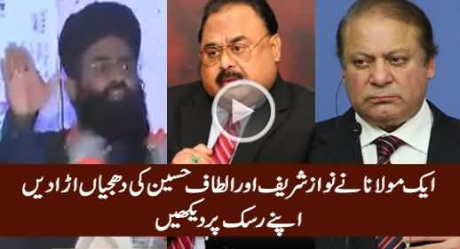 A Maulana Blasts on Nawaz Sharif, Altaf Hussain And PMLN Ministers