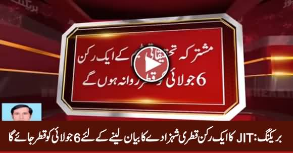 A Member of JIT Will Go Qatar on 6th July To Record the Statement of Qatari Prince
