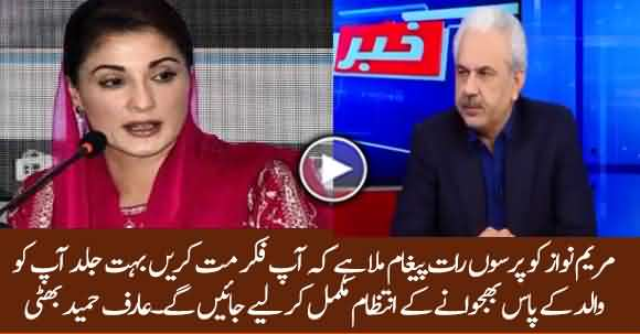 A Message Delivered To Maryam Nawaz That You Will Be Sent Abroad Soon - Arif Hameed Reveals