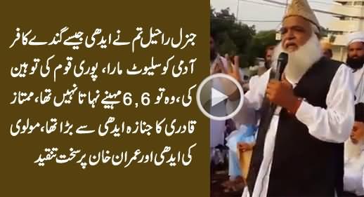 A Molvi Badly Bashing Abdul Sattar Edhi, General Raheel & Imran Khan
