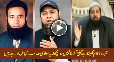 A Molvi Badly Criticizing Pakistani Cricketers Who Have Joined Tableeghi Jamaat