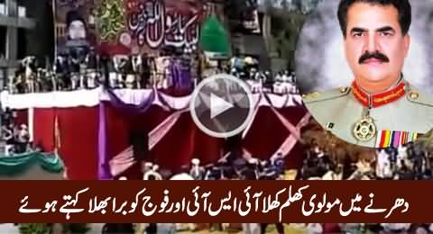 A Molvi Bashing ISI & Pak Army In His Speech in Islamabad Dharna