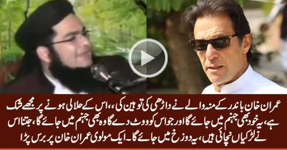 A Molvi Blasts on Imran Khan & Says