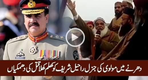 A Molvi Openly Giving Life Threats To General Raheel Sharif in Islamabad Sit-in
