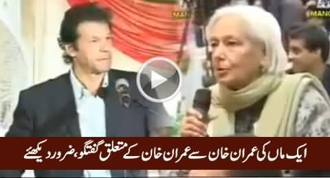 A Mother Talking To Imran Khan About Imran Khan, Must Watch
