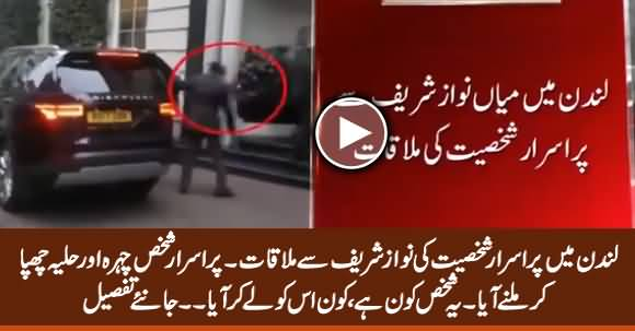 A Mysterious Person Meets Nawaz Sharif in London? Who Is He? Detailed Report