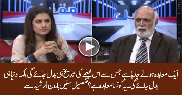 A New Contract Is About To Complete Between China And Iran That Will Change The Whole World - Haroon Ur Rasheed