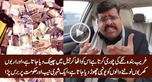 A Pakistani Citizen Bashing Govt And Nation For Being Silent on NAB's Plea Bargain