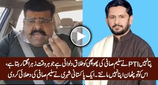 A Pakistani Citizen Blasts on Saleem Safi For His Bias Against PTI