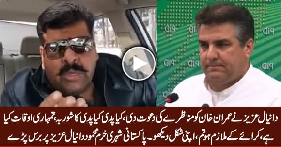 A Pakistani Citizen Khurram Mehmood Blasts on Daniyal Aziz For Challenging Imran Khan