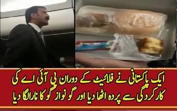 A Pakistani is Cursing PIA and Nawaz Sharif inside the Plane