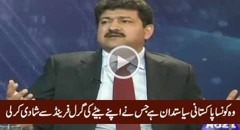 A Pakistani Politician Has Married With His Son's Girlfriend - Hamid Mir