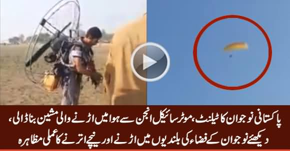 A Pakistani Talented Boy Invent a Machine to Fly With Motorbike Engine
