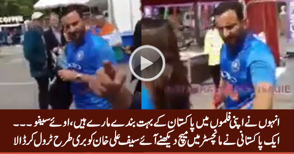 A Pakistani Trolled Indian Actor Saif Ali Khan in Manchester Stadium