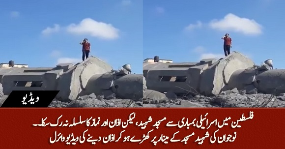 A Palestinian Saying 'Azan' On Wreckage Of A Mosque Demolished By Israeli Bombing