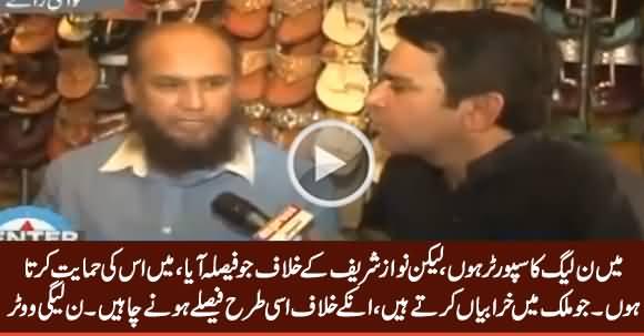 A PMLN Voter Supports NAB Court Verdict Against Nawaz Sharif
