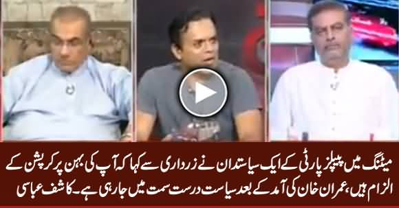 A PPP Politician in Meeting Said To Asif Zardari That