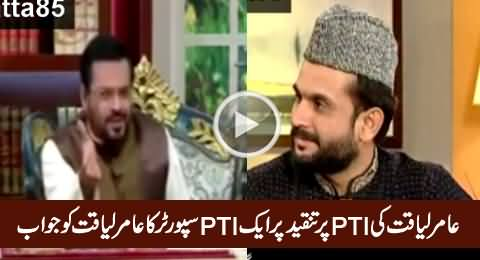 A PTI Supporter's Mouth Breaking Reply to Amir Liaquat on His Allegations To PTI