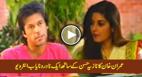 A Rare Interview of Imran Khan with Singer Nazia Hassan, Must Watch