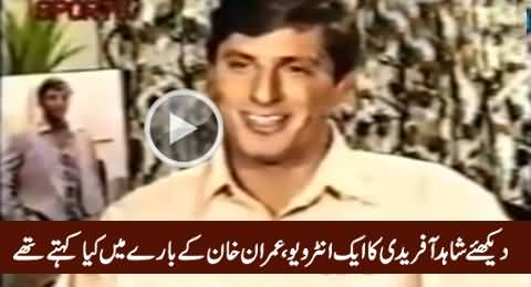 A Rare Interview of Shahid Afridi, When He Was Young, Telling His Views About Imran Khan