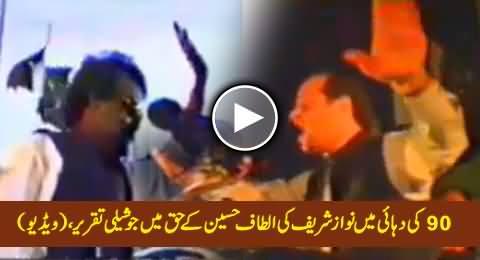 A Rare Speech of Nawaz Sharif Praising Altaf Hussain in 90s, Altaf Hussain Also There