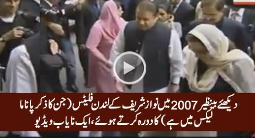 A Rare Video of Benazir Bhutto Visiting Nawaz Sharif's London Apartments in 2007