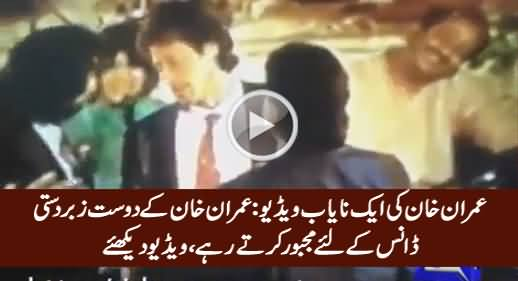 A Rare Video of Imran Khan, His Friends Forcing Him For Dance