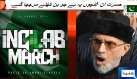 A Report on Dr. Tahir ul Qadri Inqilab March From 10th August 2014 - 21st October 2014