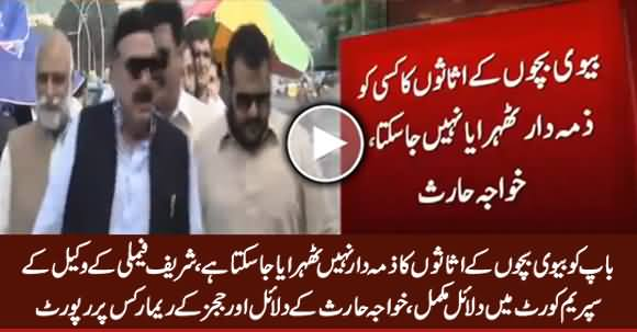 A Report on Sharif Family's Lawyer Khawaja Haris Arguments & Judges Remarks