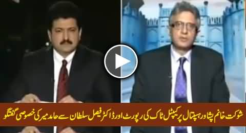 A Report on Shaukat Khanum Hospital Peshawar and Hamid Mir's Discussion with Dr. Faisal Sultan