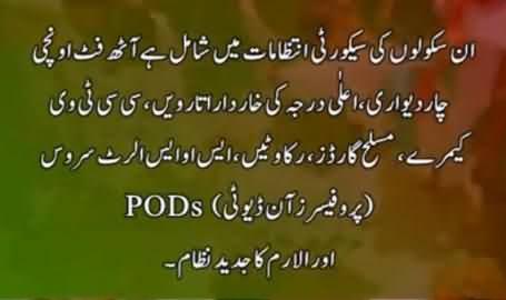 A Report on Steps Taken By KPK Govt After Terrorist Attack on APS Peshawar