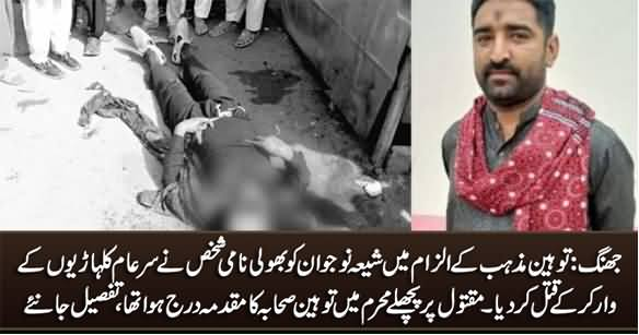 A Shia Guy Got Killed in Shorkot (Jhang) Over Blasphemy Charges