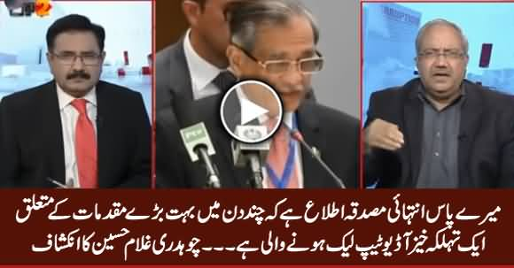 A Shocking Audio Tape Is About To Leak in Next Few Days - Chaudhry Ghulam Hussain