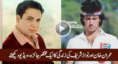 A Short Comparison of Imran Khan's Life Vs Nawaz Sharif's Life, Must Watch