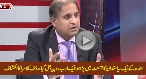 A Sindh Minister's One Billion Rs. Cash Burnt In His Basement - Rauf Klasra Reveals