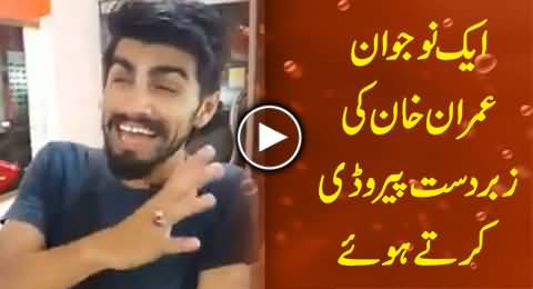 A Talented Young Man Doing Excellent Parody of Imran Khan, Must Watch