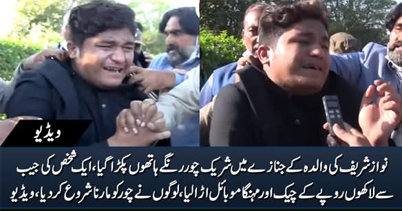 A Thief Caught Red Handed In The Funeral of Nawaz Sharif's Mother