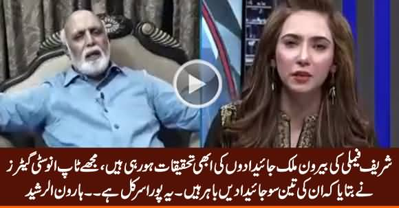 A Top Investigator Told Me That Sharif Family Has 300 Properties Abroad - Haroon Rasheed