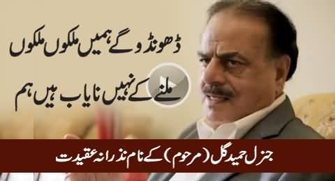 A Tribute To Great General (R) Hameed Gul (Marhoom), Must Watch
