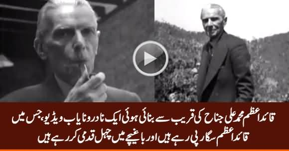 A Very Clear Video of Quaid e Azam Muhammad Ali Jinnah Smoking Cigar & Walking in The Garden