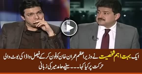 A Very Important Personality Telephoned Imran Khan & Expressed Displeasure on Faisal Vawda's Action - Hamid Mir