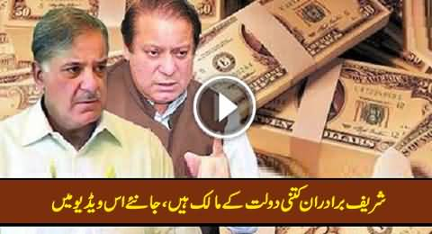 A Video Report on The Wealth & Business of Sharif Brothers, Must Watch