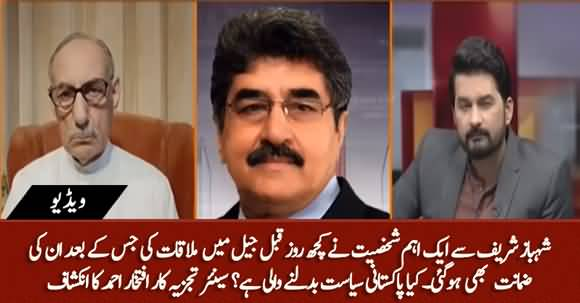 A VIP Met Shahbaz Sharif in Jail Then He Was Granted Bail - Iftikhar Ahmad Reveals
