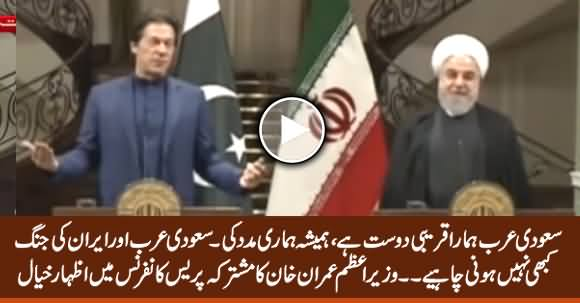 A War Should Never Take Place Between Saudi Arabia & Iran - PM Imran Khan