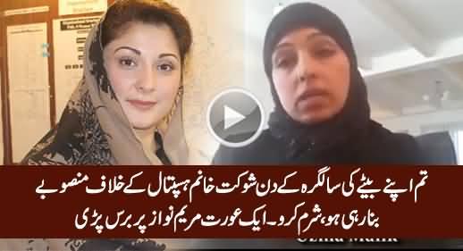 A Woman Bashing Marym Nawaz For Doing Campaign Against Shaukat Khanum Hospital