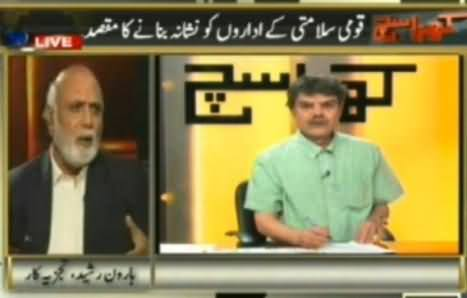 A Woman Called Me and Told To Watch Geo Tv is Sin for Me - Haroon Rasheed