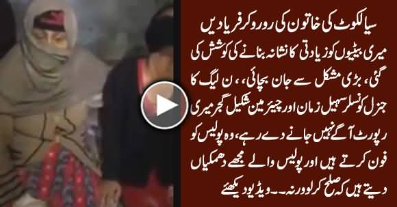 A Woman From Sialkot Crying And Telling What Happened With Her Daughters