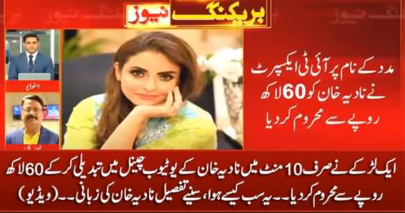 A Young Boy Edited Nadia Khan's Youtube Channel And Stole 60 Lakh Rupees