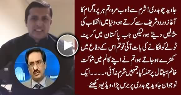 A Young Guy Ali Iftikhar's Blasting Reply To Javed Chaudhry